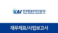 기업분석보고서 3. 한국항공우주산업, 올해 사업전략은 무엇인가?