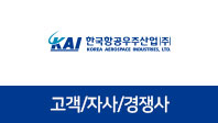 기업분석보고서 4. 한국항공우주산업, 고객/자사/경쟁사를 분석해보자.
