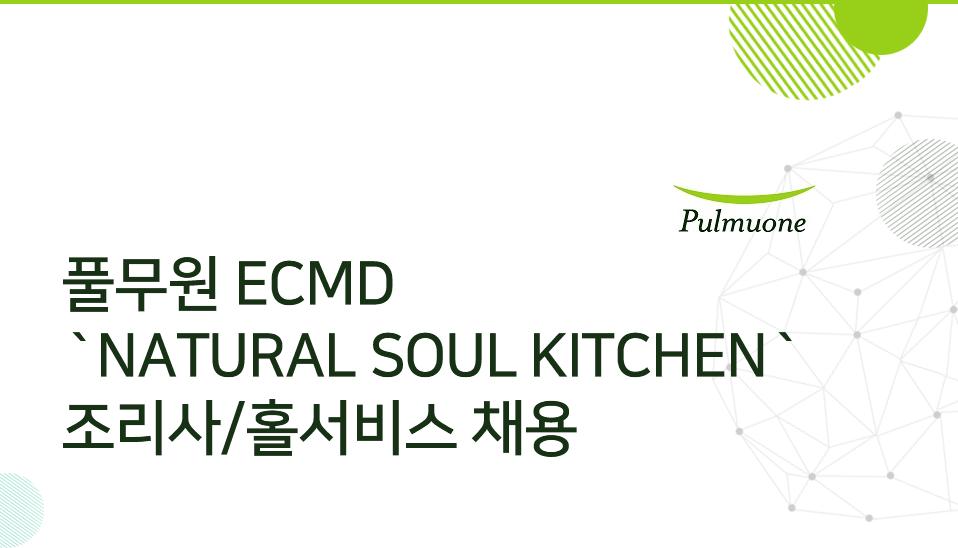 롯데월드몰 `Natural soul kitchen` 파트별 조리사 모집