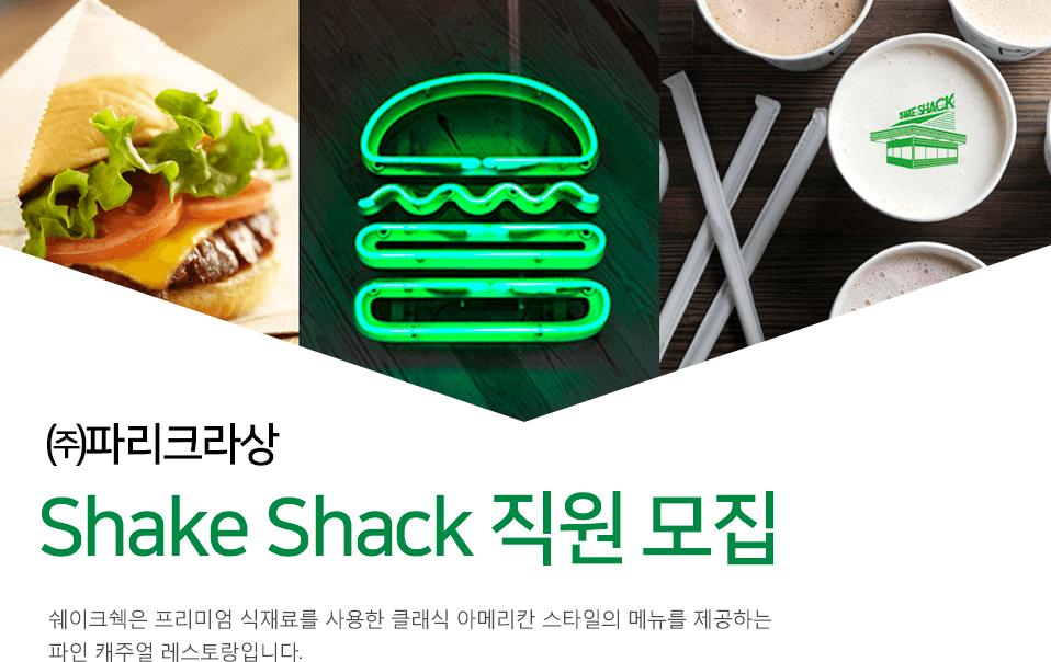 Shake Shack Staff 모집