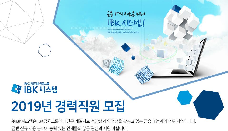 ㈜아이비케이시스템 2019년 경력직원 모집