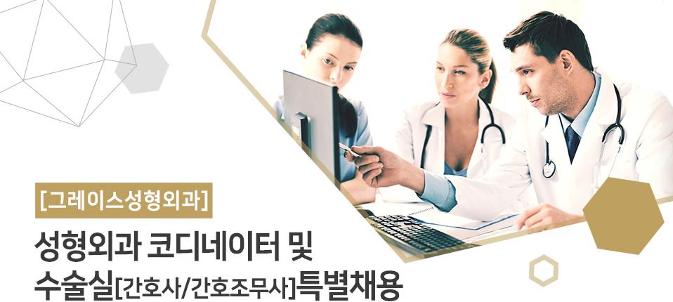 그레이스성형외과 성형괴과 코디네이터 및 수술실[간호사/간호조무사]특별채용