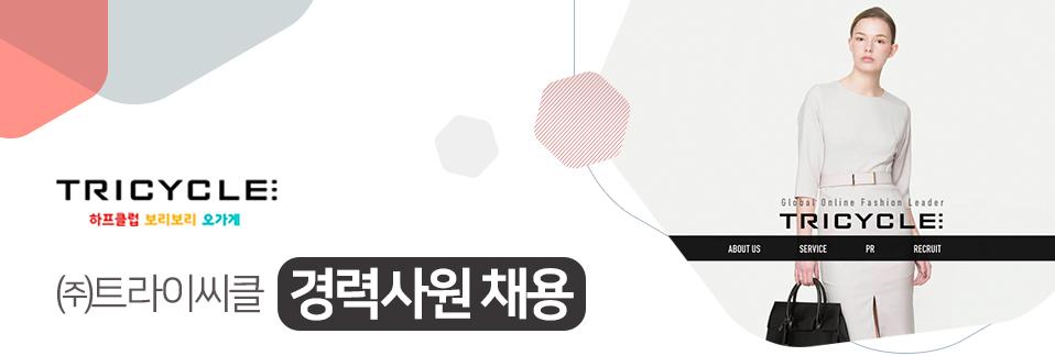 ㈜트라이씨클 경력사원 채용