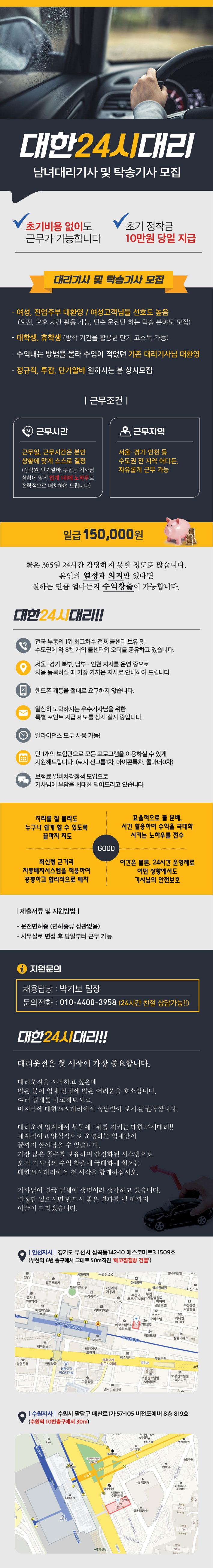 대리운전 업계1위, 인천대리운전&수원대리운전, 대리&탁송기사 모집