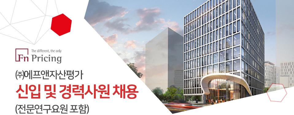 ㈜에프앤자산평가 신입 및 경력사원 채용 (전문연구요원 포함)