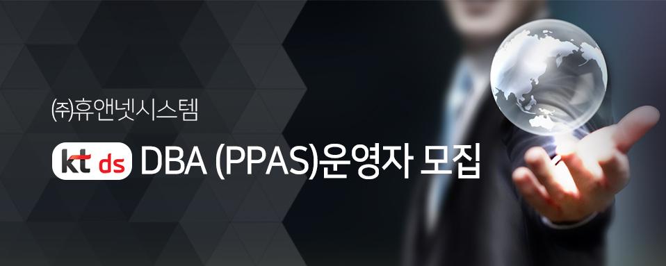 ㈜휴앤넷시스템 KTDS DBA (PPAS)운영자 모집