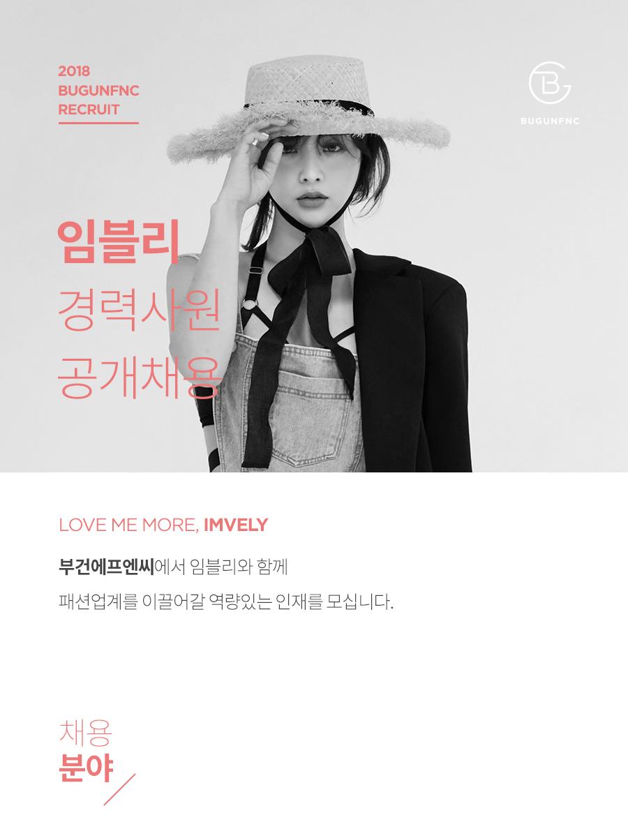 부건에프엔씨㈜ 2018 블리블리 경력사원 공개채용