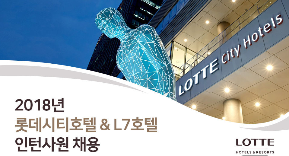 호텔롯데 2018년 롯데시티호텔 & L7호텔 인턴사원 채용