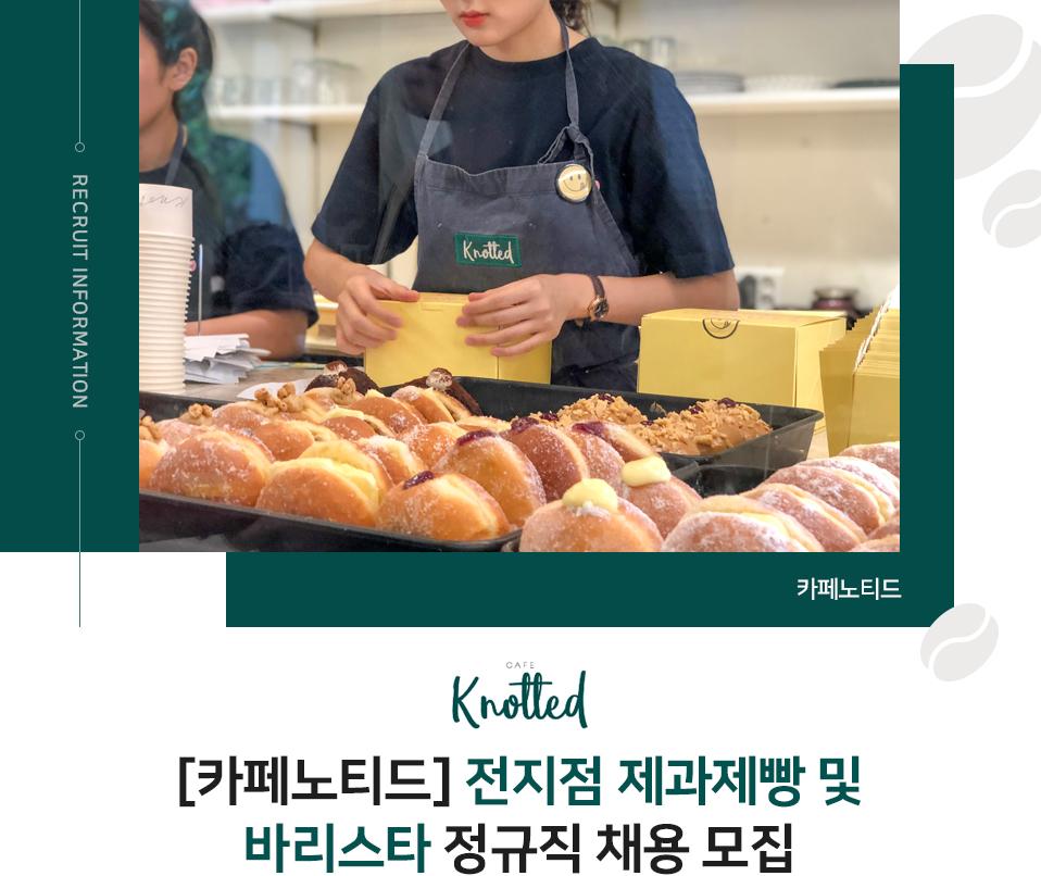 [카페노티드] 전지점 제과제빵 및 바리스타 정규직 채용 모집