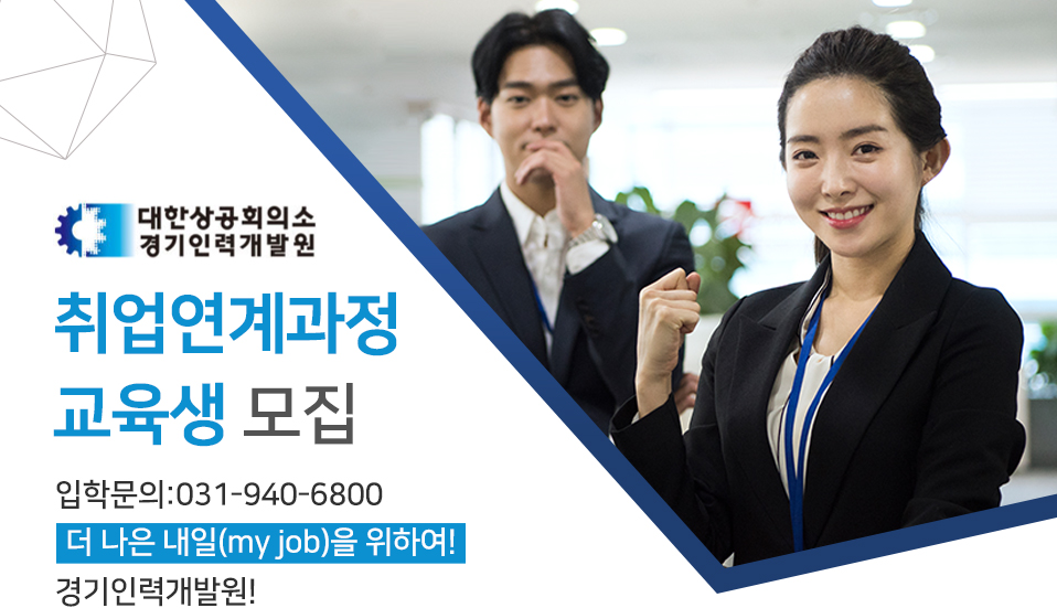 경기인력개발원 취업연계과정 교육생 모집