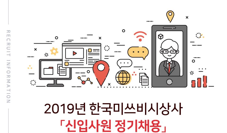 2019년 한국미쓰비시상사 「신입사원 정기채용」