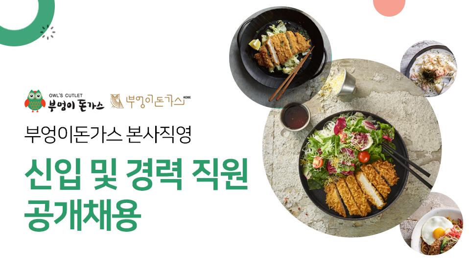 ㈜부엉이에프엔비 부엉이돈가스 본사직영 신입 및 경력 직원공개채용