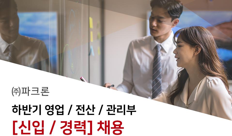 ㈜파크론 하반기 영업 / 전산 / 관리부 [신입 / 경력] 채용