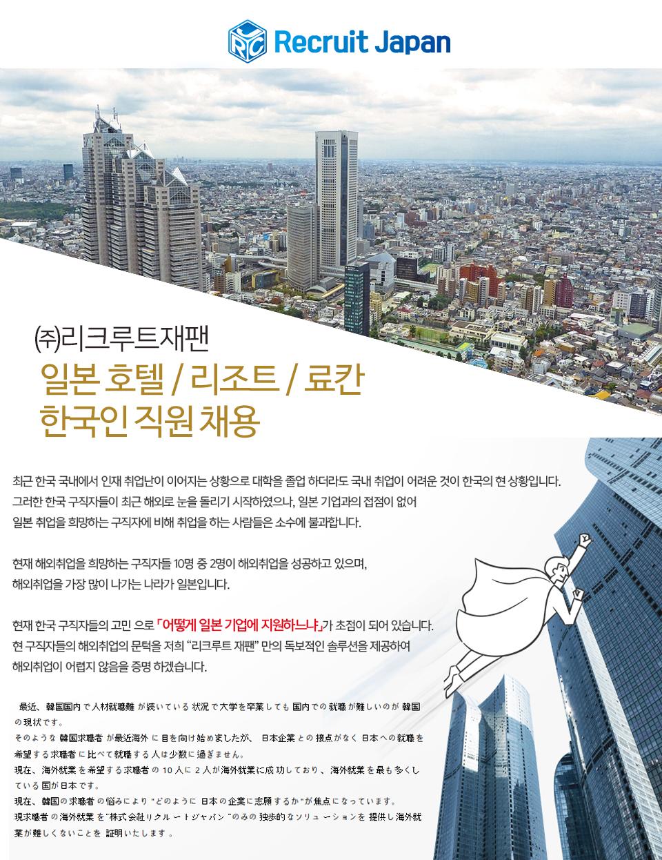 (주)리크루트재팬 일본호텔/리조트/료칸 한국인 직원 모집