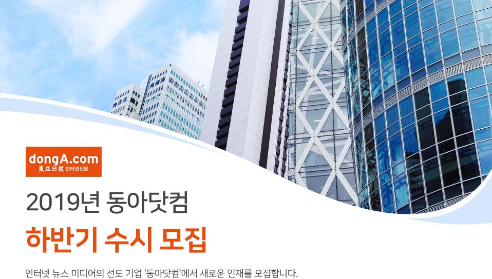 ㈜동아닷컴 2019년 동아닷컴 하반기 수시 모집