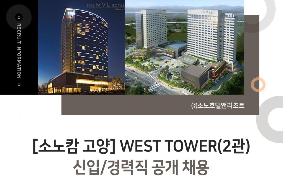 ㈜소노호텔앤리조트 [소노캄 고양] WEST TOWER(2관) 신입/경력직 공개 채용