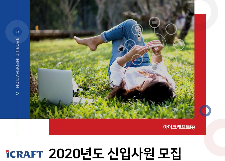 아이크래프트 2020년도 신입사원 모집