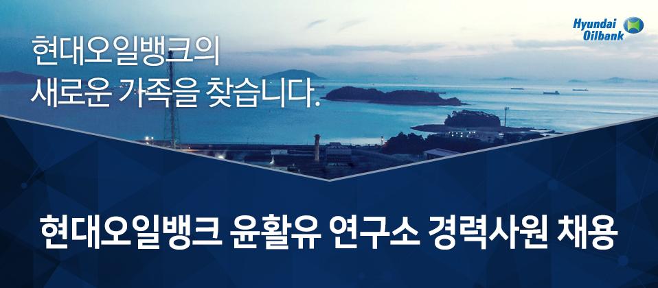 현대오일뱅크 윤활유 연구소 경력사원 채용