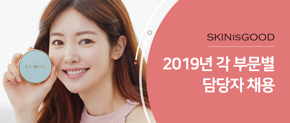 ㈜스킨이즈굿 2019년 각 부문별 담당자 채용