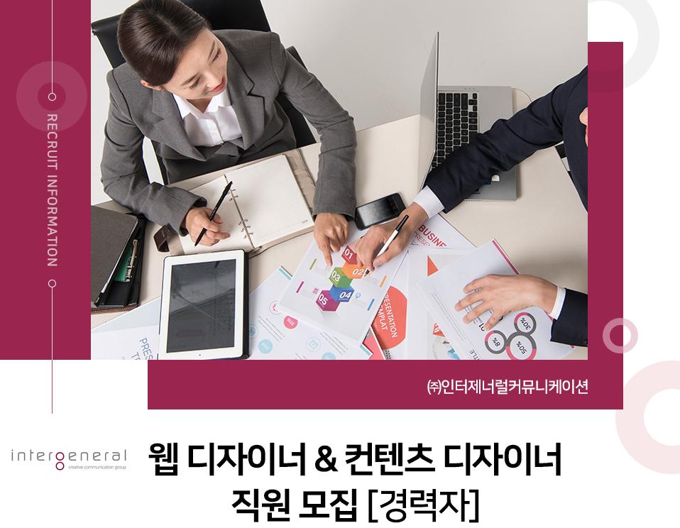 ㈜인터제너럴커뮤니케이션 웹 디자이너 & 컨텐츠 디자이너 직원 모집 [경력자]