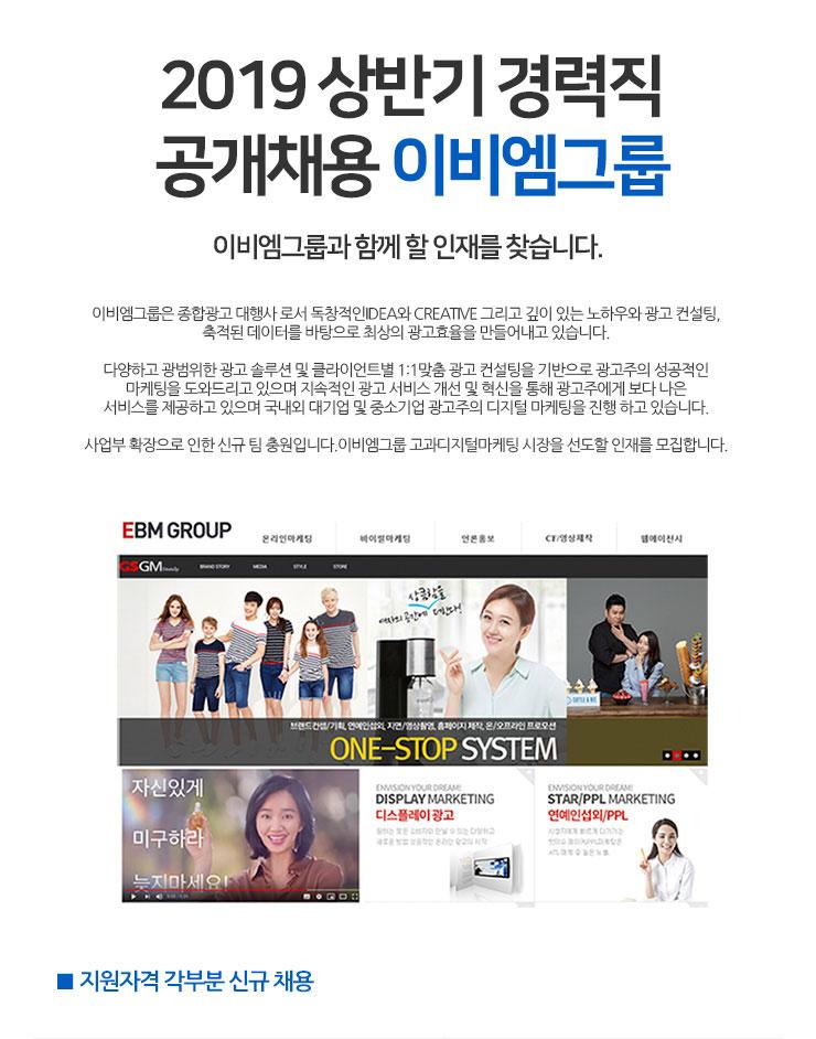 ㈜이비엠그룹 디지털마케팅 온라인광고 소셜미디어 imc광고대행사 pm[경력직]