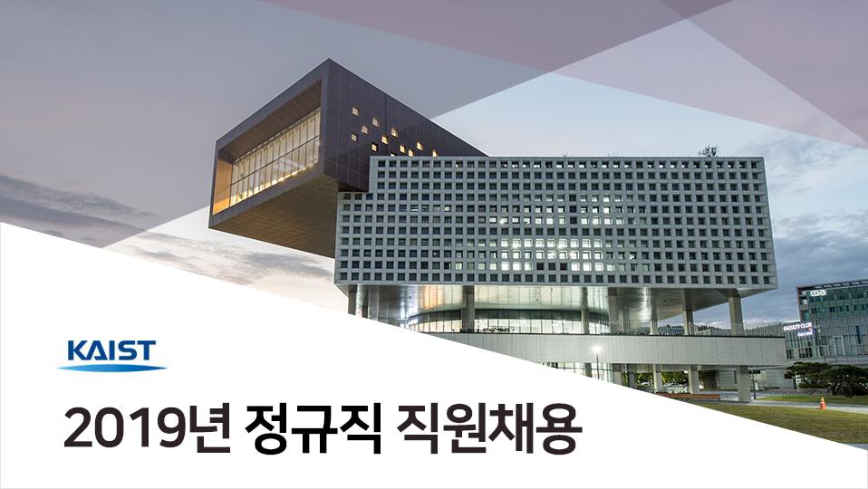 한국과학기술원 2019년 정규직 직원 채용