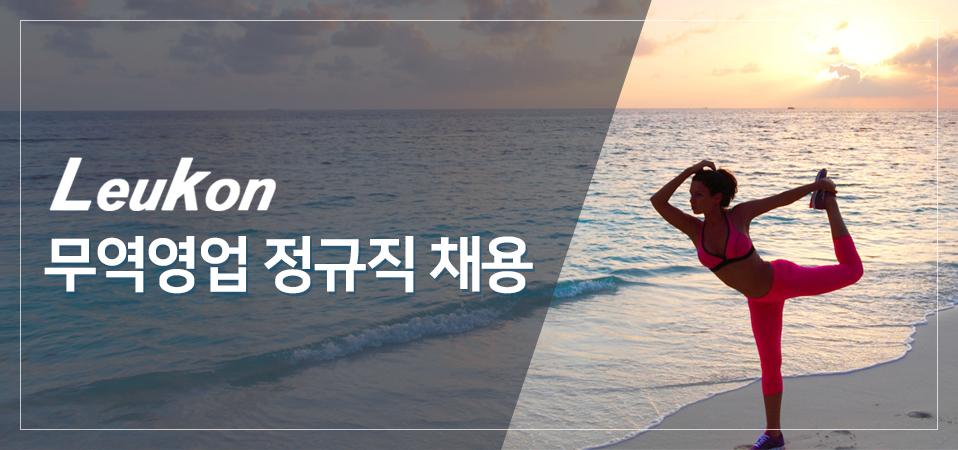㈜류콘 무역영업 정규직 채용