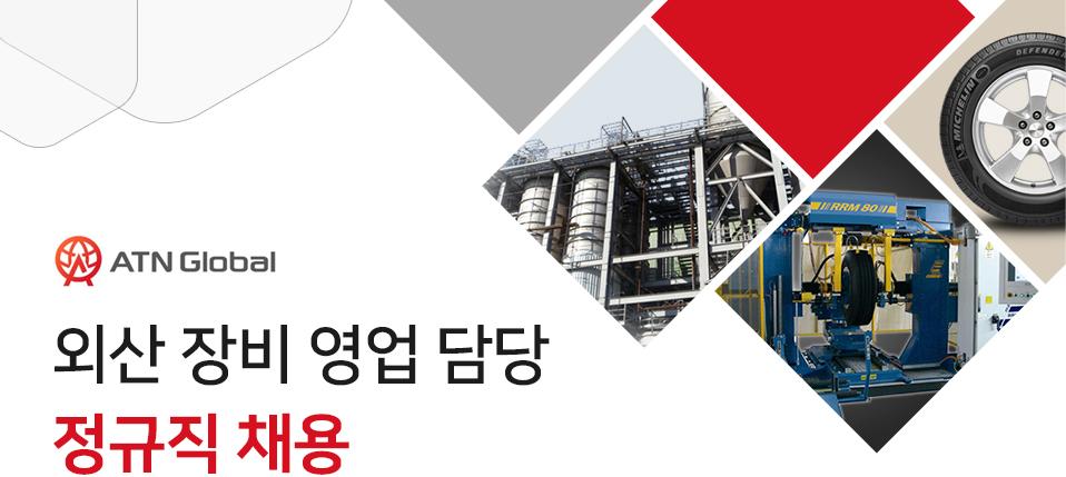 ㈜에이티엔글로벌 외산 장비 영업 담당 정규직 채용