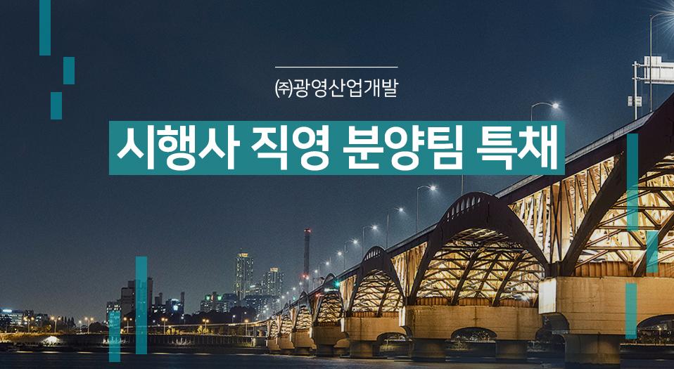 ㈜광영산업개발 시행사 직영 분양팀 특채
