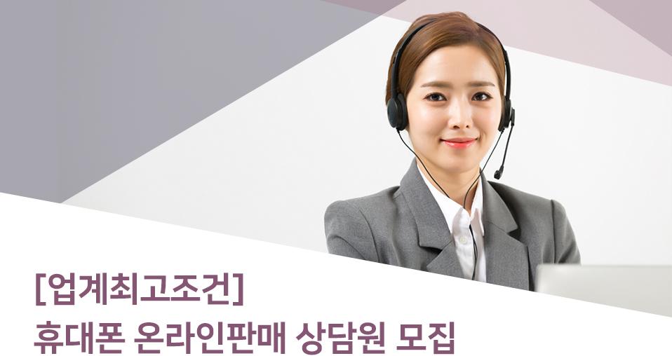 주)디케이솔루션 [업계최고조건] 휴대폰 온라인판매 상담원 모집