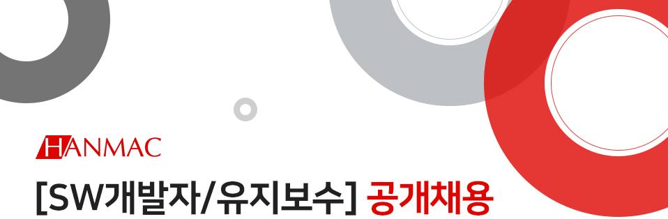 ㈜한맥소프트웨어 [SW개발자/유지보수] 공개채용