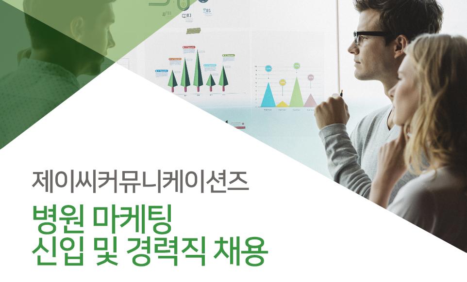제이씨커뮤니케이션즈 병원마케팅 신입 및 경력직 채용