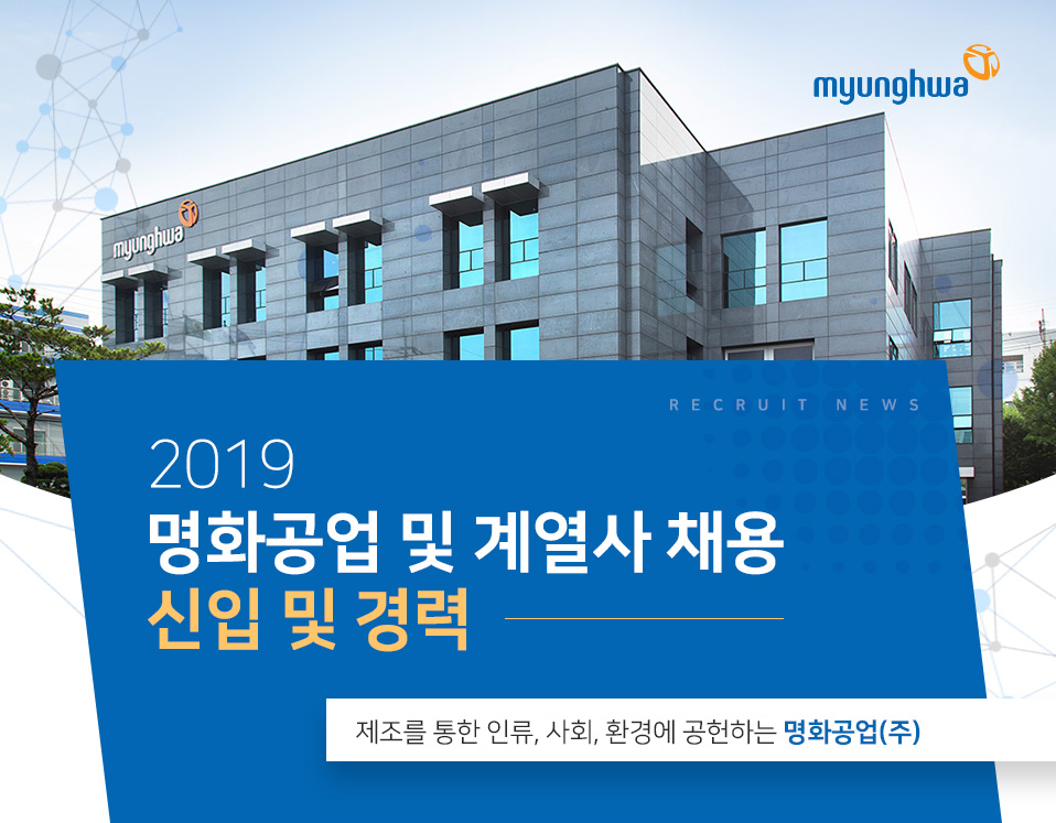 명화공업㈜ 2019 명화공업 및 계열사 채용(신입 및 경력)