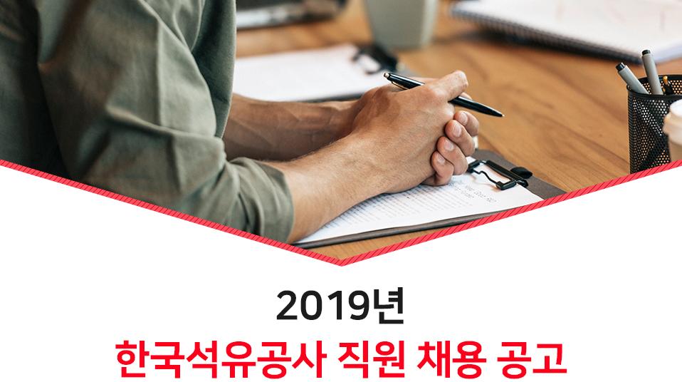 2019년 한국석유공사 직원 채용 공고