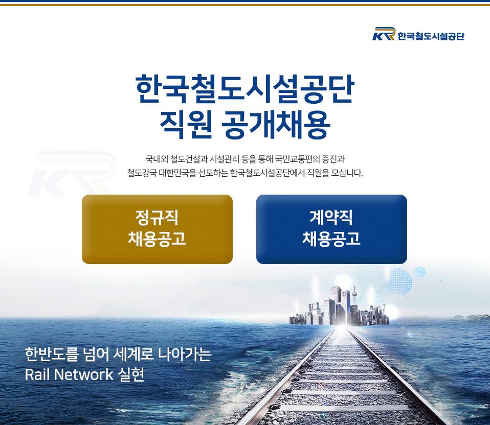 한국철도시설공단 직원 공개채용