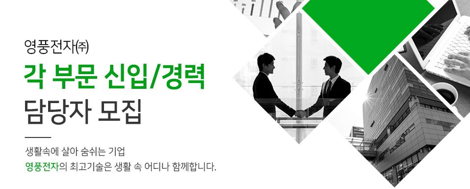 영풍전자㈜ 각 부문 신입/경력 담당자 모집