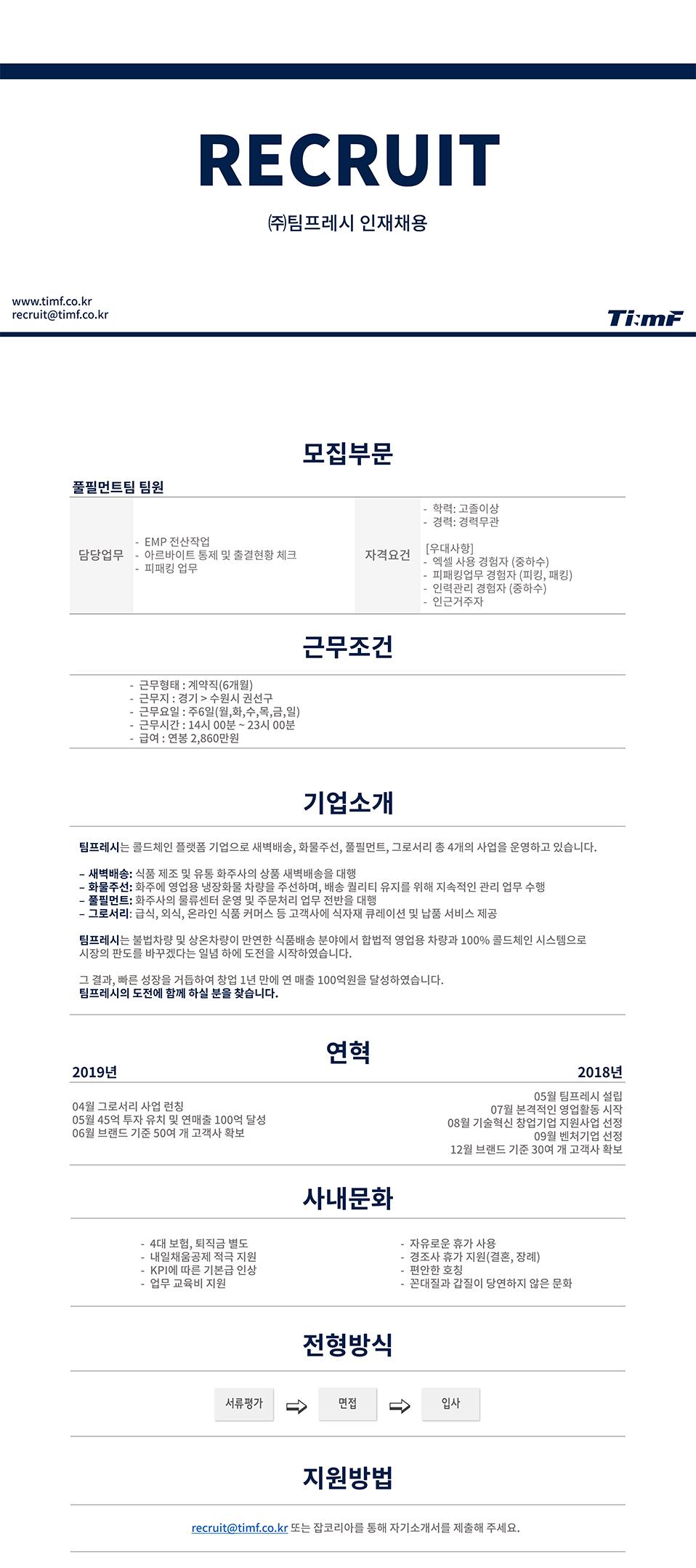 [주식회사 팀프레시] 풀필먼트팀 팀원 채용