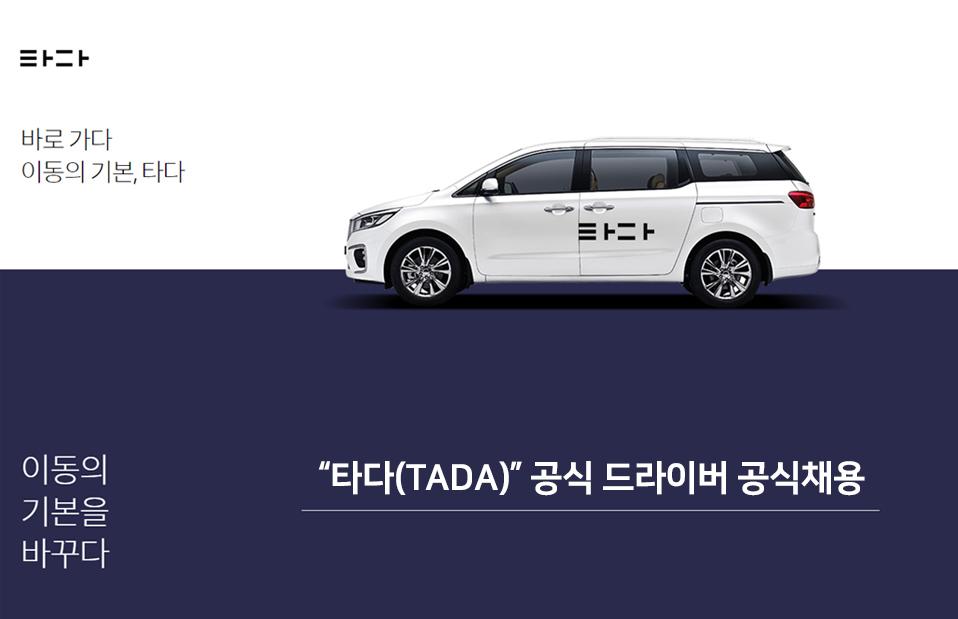 """㈜인커넥트 타다(TADA)"""" 공식 드라이버 공식채용"""