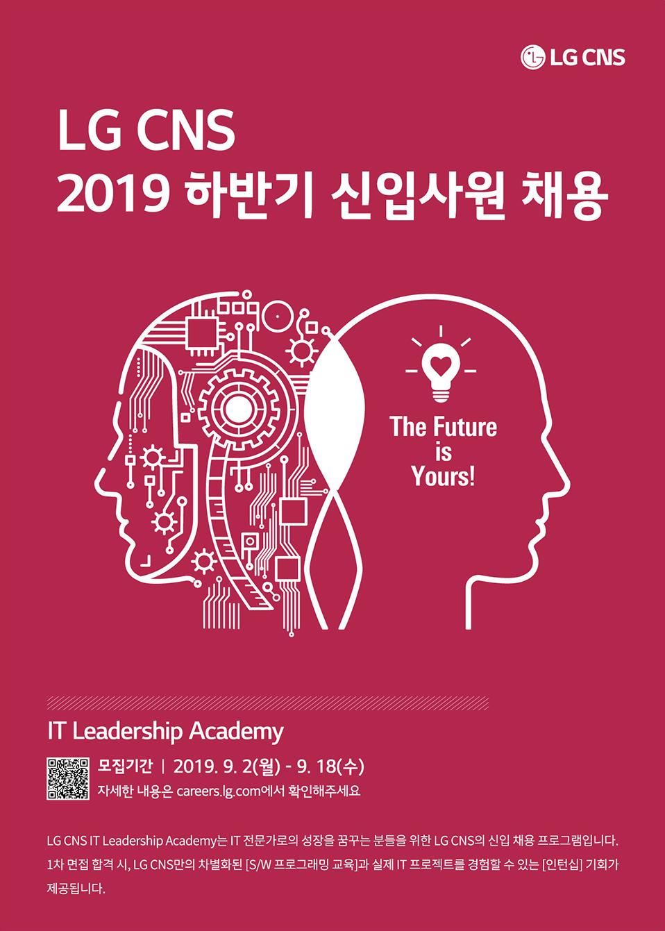 LG CNS 2019 하반기 신입사원 채용