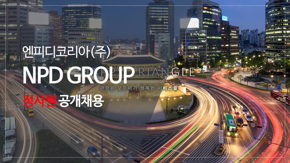 엔피디코리아㈜ NPD GROUP 일본근무 및 한국근무 정사원 공개채용