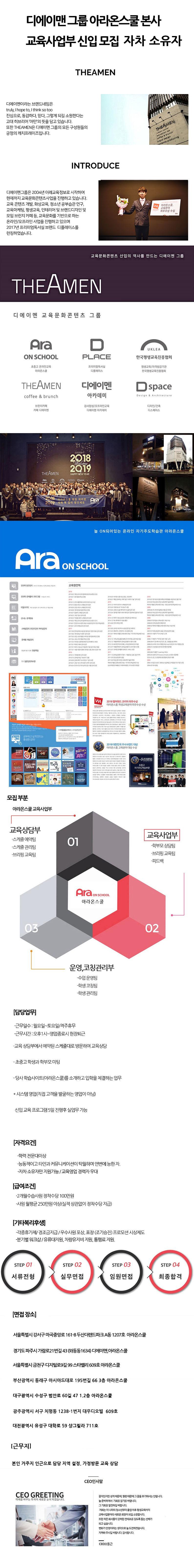 ㈜익스온플러스 [교육문화컨텐츠그룹] 2019년 하반기 신입공채
