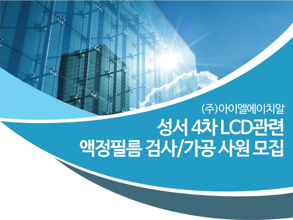 ㈜ 아이엘에이치알 자동차부품단순생산가공/해태제과생산모집