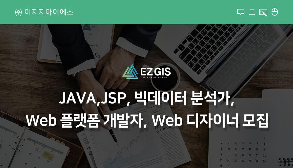 ㈜이지지아이에스 JAVA,JSP, 빅데이터 분석가, Web 플랫폼 개발자, Web 디자이너 모집