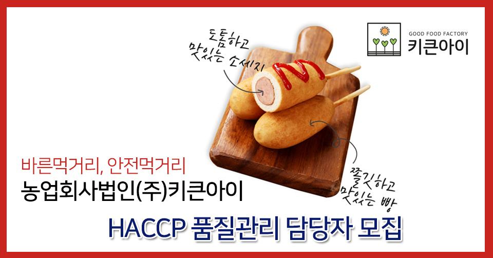 HACCP 품질관리 담당자 모집