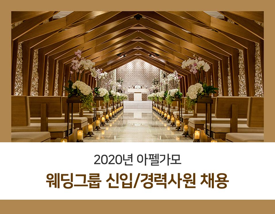 2020년 아펠가모 웨딩그룹 신입/경력사원 채용