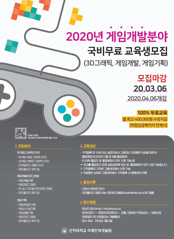 인하대학교 미래인재개발원 2020년 게임개발분야 국비무료 교육생모집 (3D그래픽, 게임개발, 게임기획)