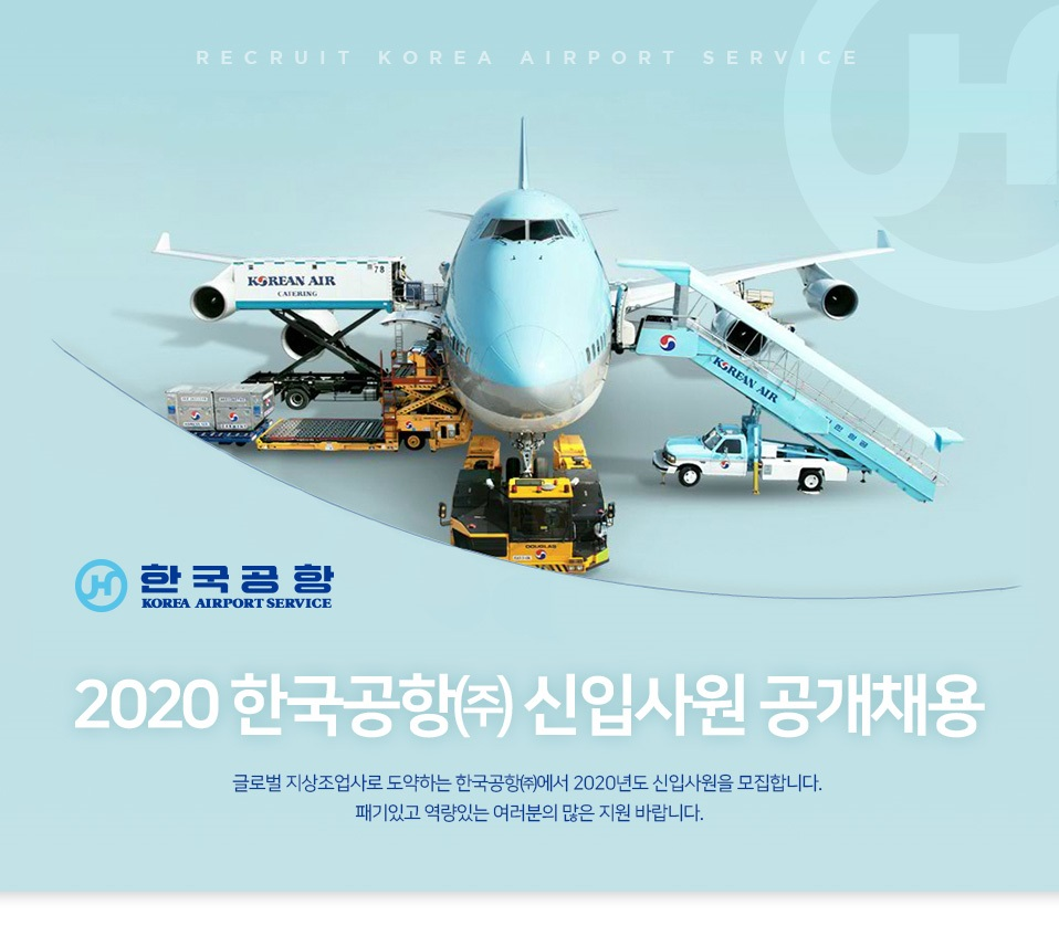 2020 한국공항㈜ 신입사원 공개채용