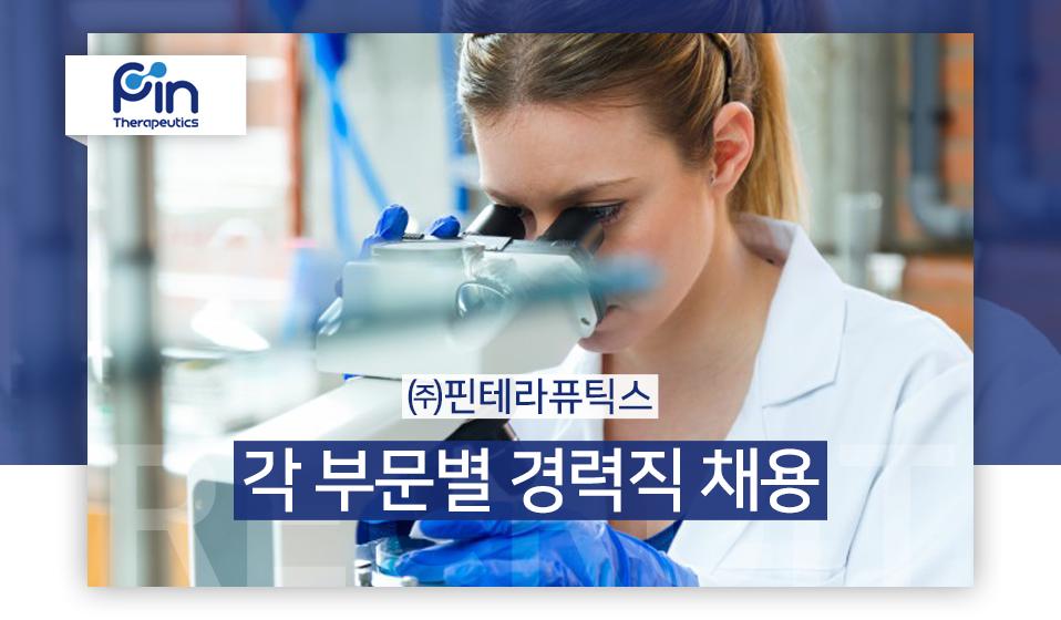 ㈜핀테라퓨틱스 각 부문별 경력직 채용