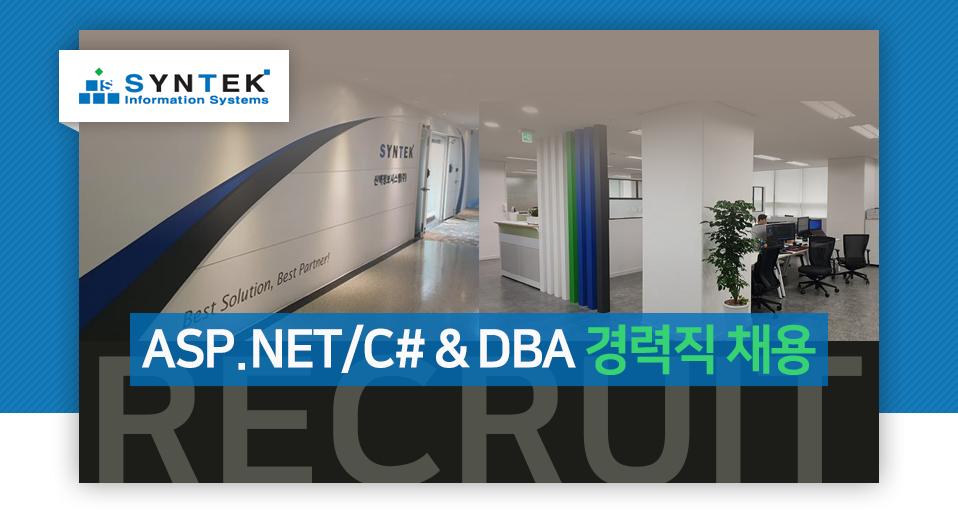 신텍정보시스템㈜ ASP.NET/C# & DBA 경력직 채용