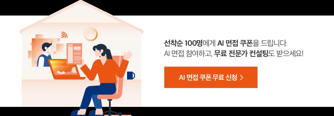 선착순 100명에게 AI 면접 쿠폰을 드립니다. AI 면접 참여하고, 무료 전문가 컨설팅도 받으세요!